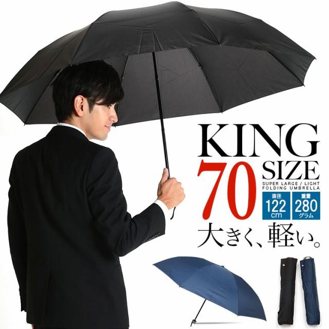 【親骨70cm 直径122cm】折りたたみ傘 メンズ 軽量...