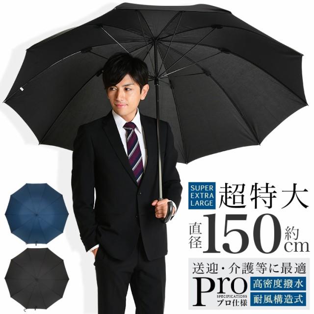 【直径150cm 親骨85cm】傘 メンズ 超特大サイズ ...