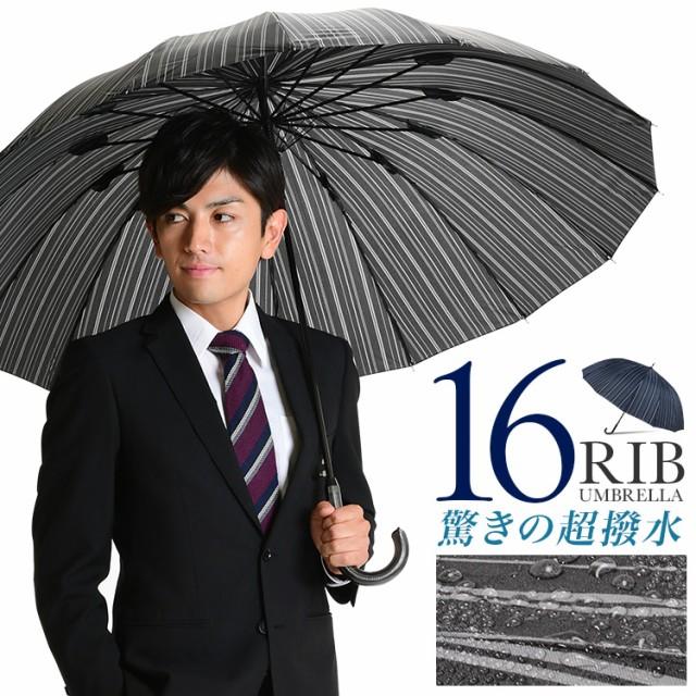 【65cm】【16本骨】傘 雨傘 長傘 ロング ジャンプ...