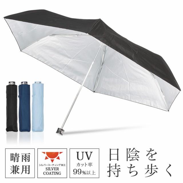 【55cm】日傘 晴雨兼用 折りたたみ 大きい UVカッ...