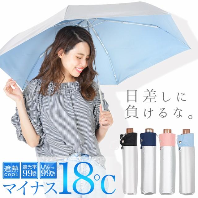 【送料無料】日傘 晴雨兼用 折りたたみ uvカット9...