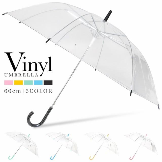 《60cm》ビニール傘 傘 長傘 雨傘 ワンタッチ ジャンプ傘 おしゃれ かわいい 大きい レディース メンズ