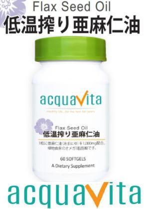 アクアヴィータ 低温搾り亜麻仁油 60粒×2個セッ...