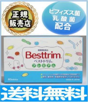 【キャンペーン中】ベストトリム プレミアム 乳酸...