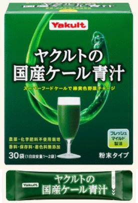 ヤクルトの国産ケール青汁 120g(4g×30袋)3個セ...