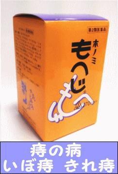 【第2類医薬品】剤盛堂 ホノミ もへじ 270カプセ...
