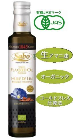 Sabo(サボ) オーガニック フラックスシードオイル...