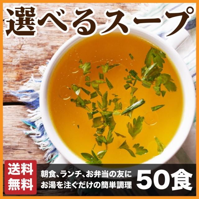 送料無料 4セットから選べるスープ50食 ポイント...