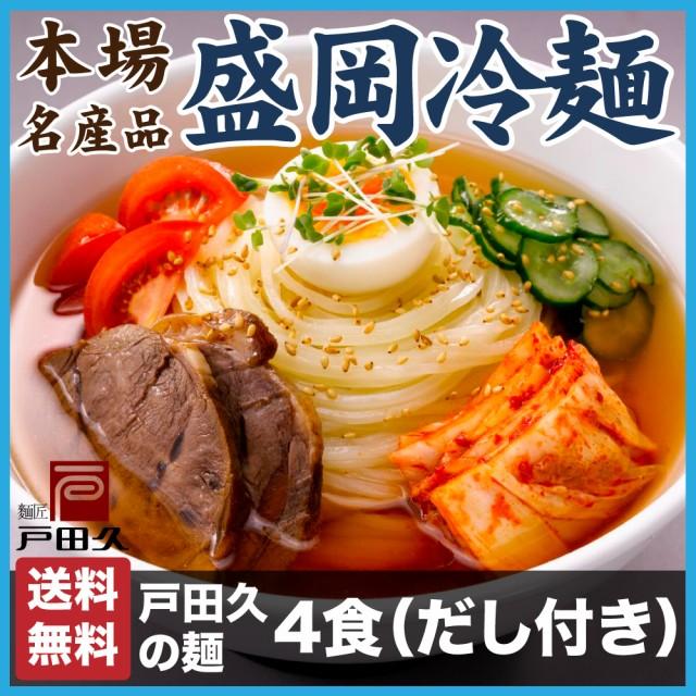 送料無料 盛岡冷麺4食 特製Wスープ付き お試し ...