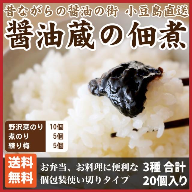 送料無料 小豆島 醤油蔵の佃煮 3種合計20個セット...