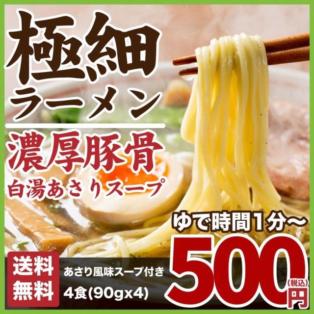 送料無料 極細ラーメン4食あさり風味  特製あさり...