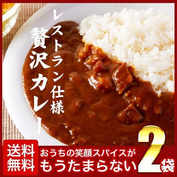 送料無料 レストラン カレー 2食 (200g×2)  レト...