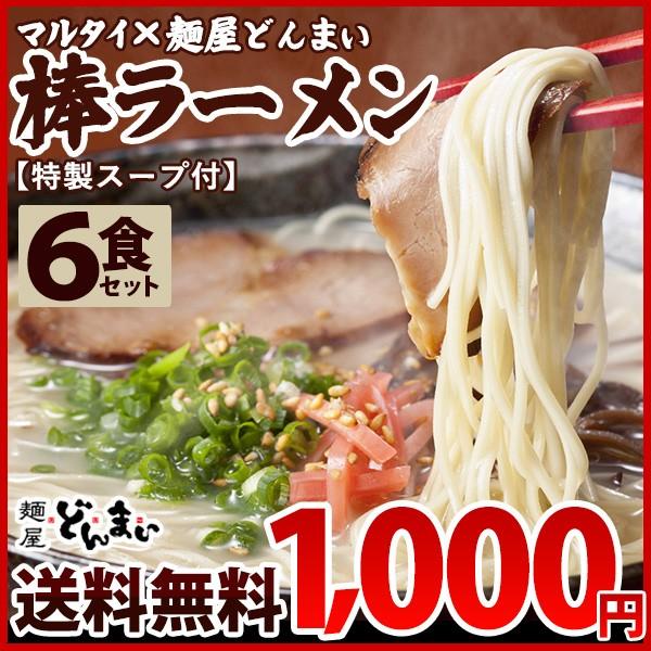 ラーメン マルタイ 棒ラーメン ストレート麺 特製...