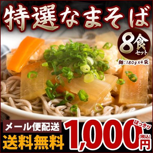 蕎麦 そば なまそば 8食(180g×4袋)そば10...