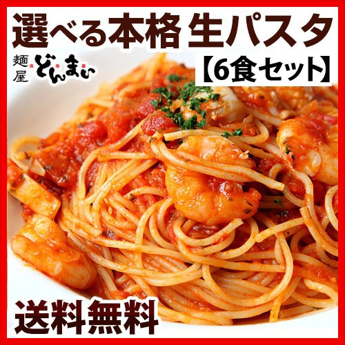 送料無料 選べる生パスタ6食セット  ポイント消化...