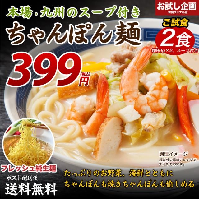 送料無料 生ちゃんぽん 2食 送料無 食品 送料無 ...