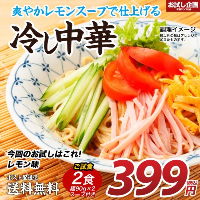 送料無料 冷やし中華2食((90g×2)×1袋) レモンス...