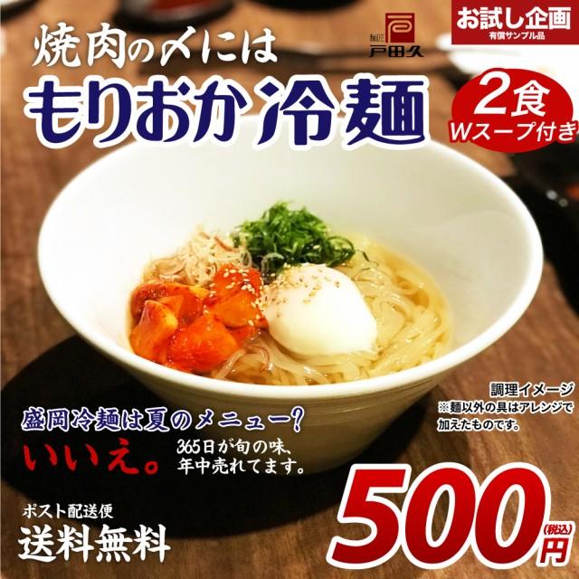 送料無料 盛岡冷麺2食 特製Wスープ付き 得トクセ...