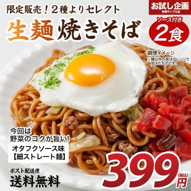 送料無料 生麺焼きそば 2食 ポイント消化 食品 お...