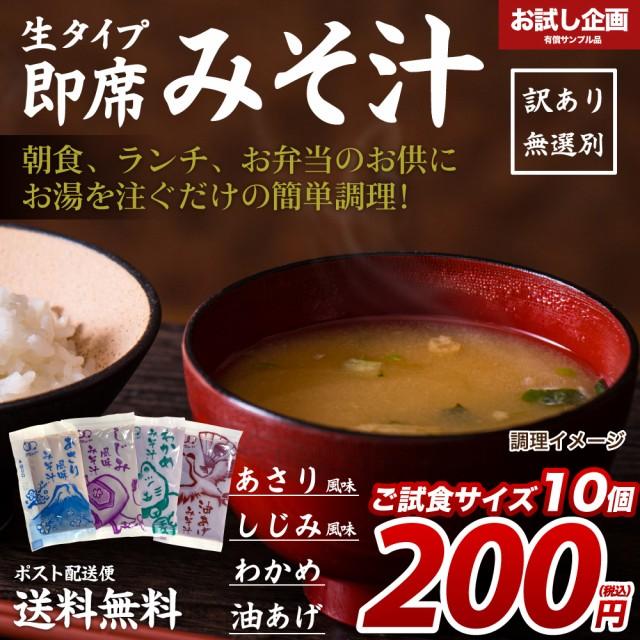 送料無料 味噌汁 無選別 10袋 あさり風味 わかめ ...