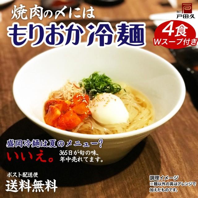送料無料 盛岡冷麺4食 特製Wスープ付き  ポイン...