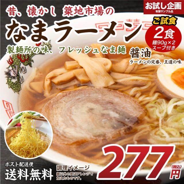 送料無料 なまラーメン 2食 醤油 醤油ラーメン  [...