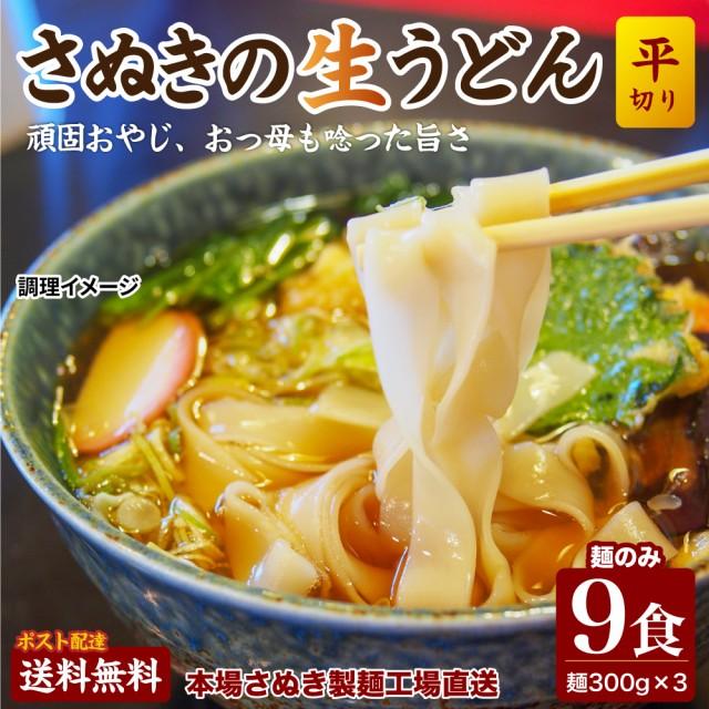 送料無料 讃岐生うどん【平切り麺】9食セット (麺...