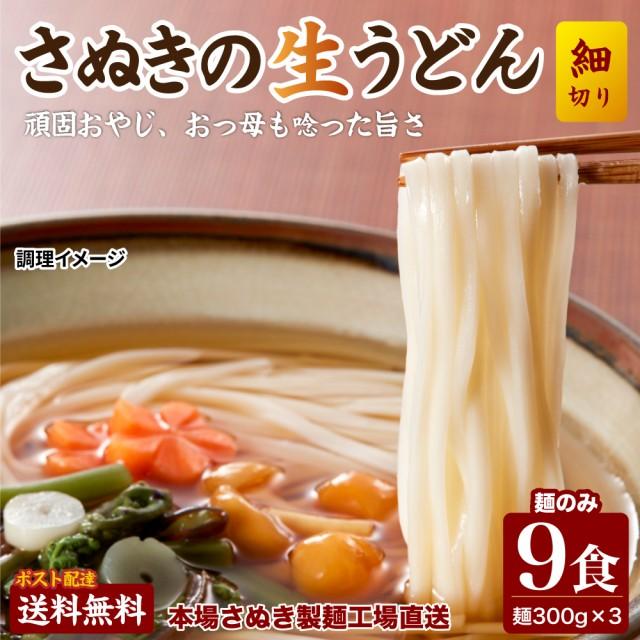 送料無料 讃岐生うどん【細切り麺】9食セット (麺...