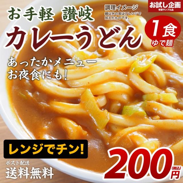 送料無料 讃岐のカレーうどん1食 カレーソース付...