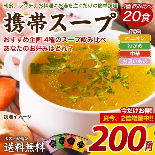 送料無料 4種飲み比べ 携帯スープ 20食(通常10食...