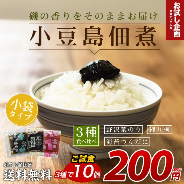 送料無料 小豆島 醤油蔵の佃煮 3種合計10袋セット...