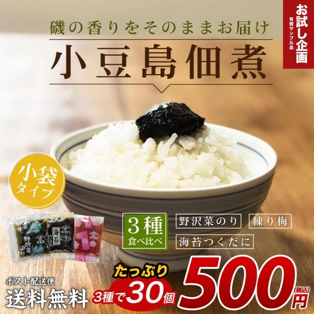 送料無料 小豆島 醤油蔵の佃煮 3種合計30袋セット...