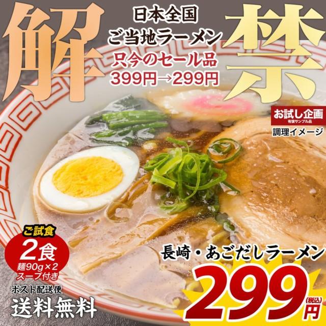 送料無料 ご当地生ラーメン2食 長崎・あごだしラ...