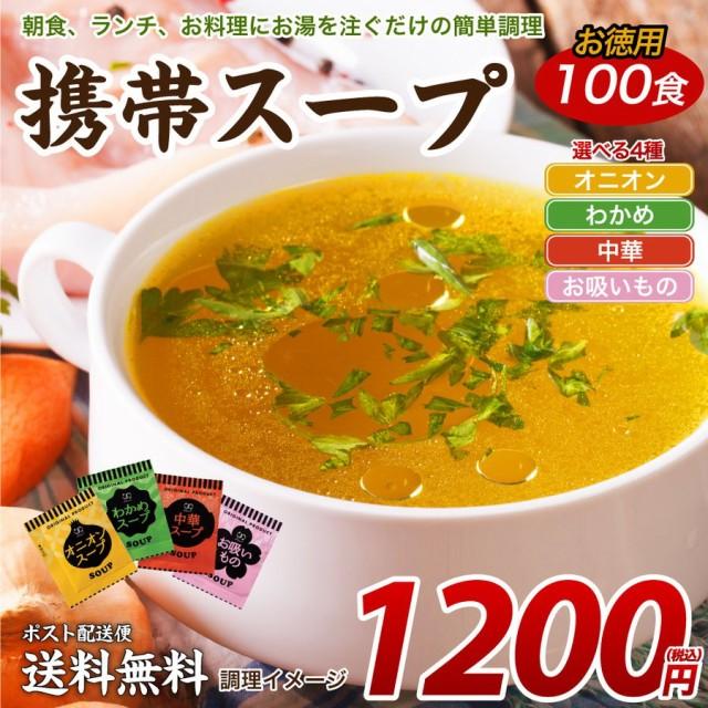 送料無料 4種から選べる 携帯スープ 100食 オニオ...