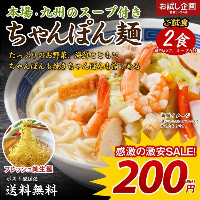送料無料 生ちゃんぽん 2食 [メール便] 食品 ポイ...