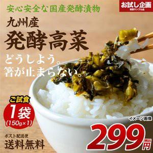 送料無料 九州産発酵高菜 1袋150g ご飯のお供 ポ...