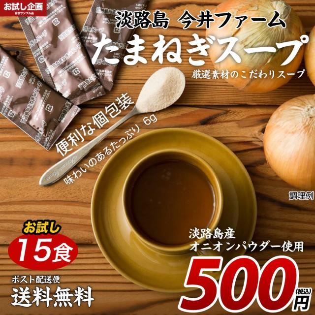 送料無料 淡路島 たまねぎスープ 15包 500円 ワン...