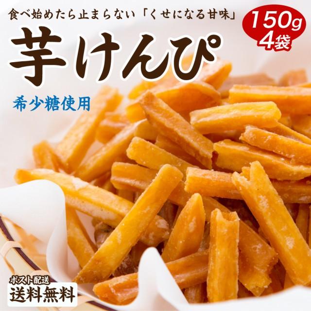 送料無料 芋ケンピ けんぴ 150g×4袋 希少糖 ポイ...