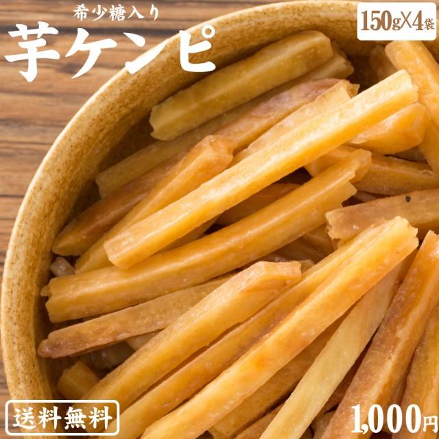 【送料無料】 芋けんぴ 4袋 希少糖使用 芋 いも ...