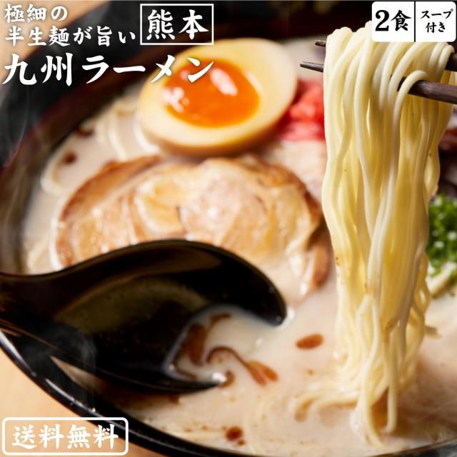 【送料無料】九州らーめん 熊本ラーメン 2食 [ ラ...