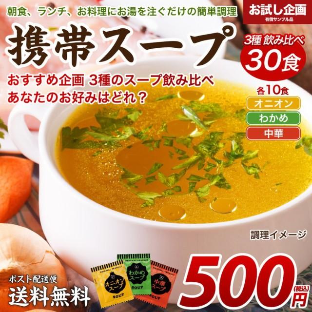 送料無料 3種飲み比べ 携帯スープ 30食 [メール便...