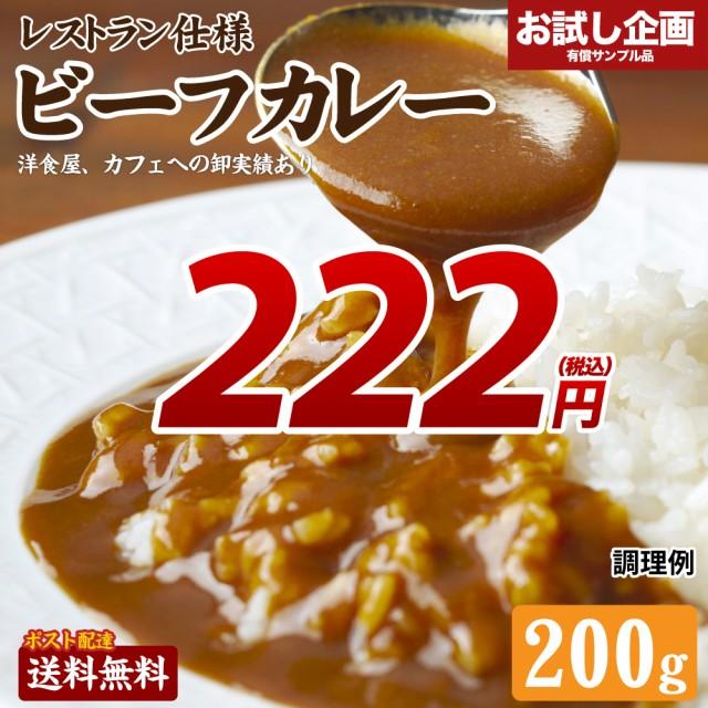 ご飯のお供 贅沢ビーフカレー 中辛 200g ポイント...