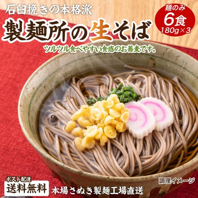 送料無料 讃岐生そば 6食 蕎麦 お試し 食品 ポイ...