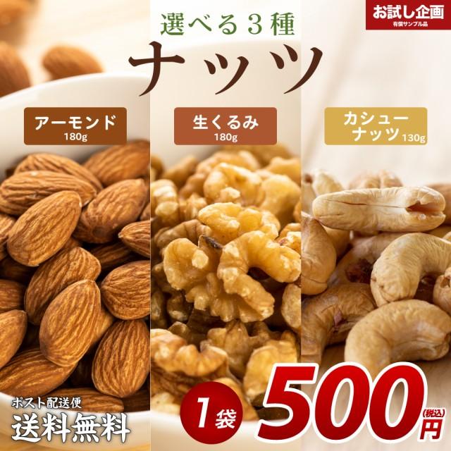 送料無料 3種から選べるナッツ アーモンド180g くるみ180g カシューナッツ130g 送料無 無塩 無添加 食品 ポイント