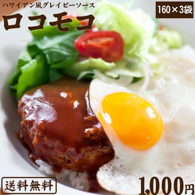【送料無料】 ご飯の共 築地のおかず ロコモコ丼...
