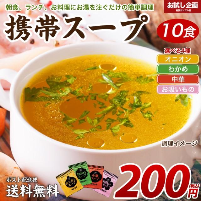 送料無料 4種より選べる携帯スープ 10食[メール便...