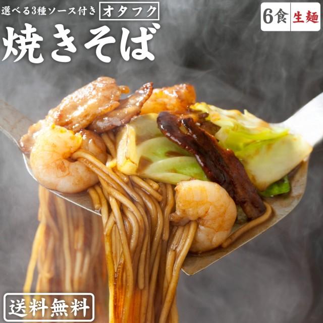 【送料無料】生焼きそば 6食 (特製 オタフク ソー...