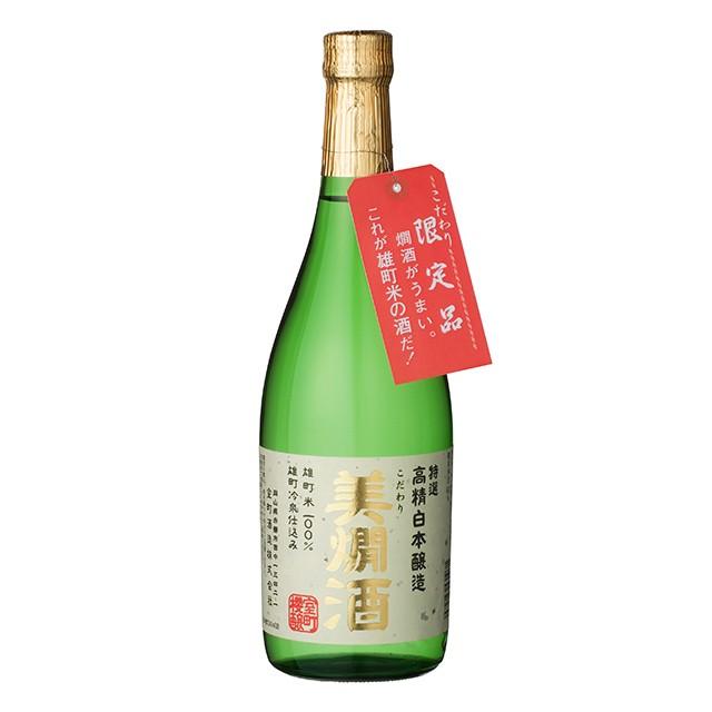 清酒 櫻室町 本醸造 こだわり美燗酒 720ml 日...