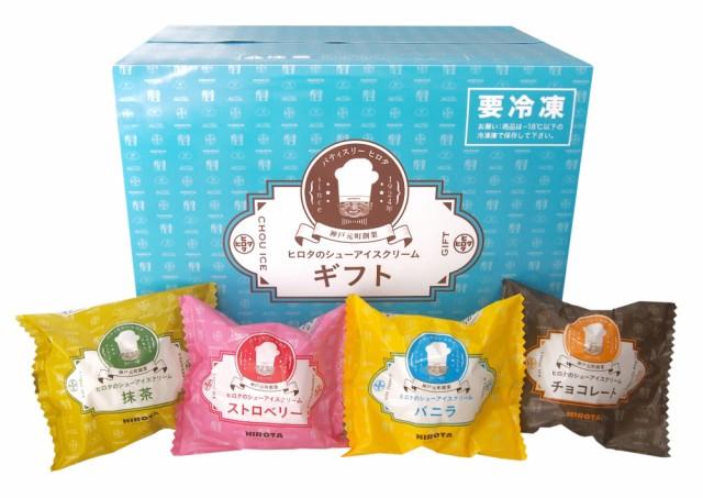 送料無料「洋菓子のヒロタ シューアイスクリーム...