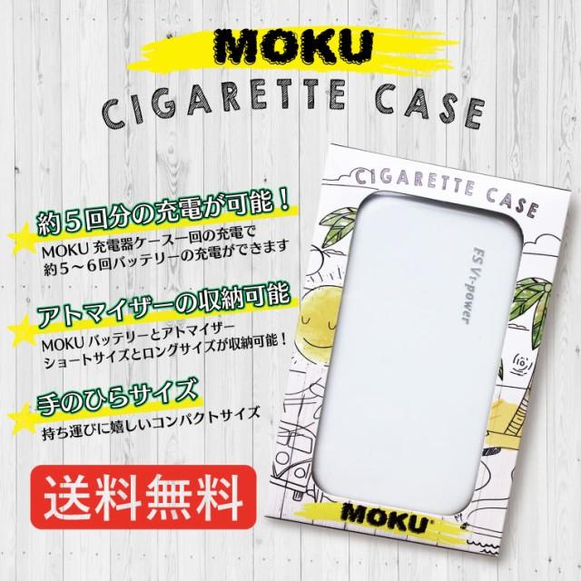 電子タバコ充電器ケース MOKU(モク)電子タバコ用 ...